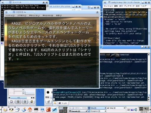 knoppix上のwineで吉里吉里を動かしたときのスクリーンショット